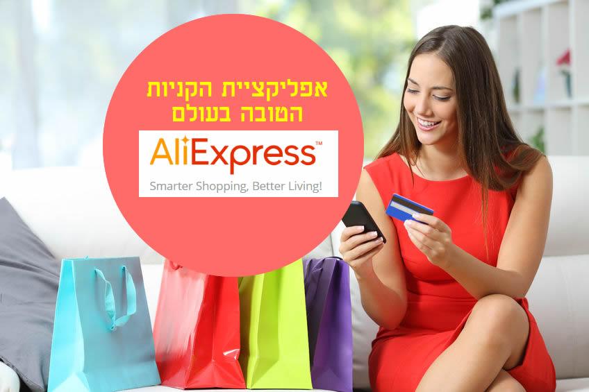 אפליקציית אלי אקספרס בעברית