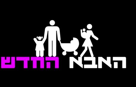 האם אתה מתאים למודל האבא החדש? צפה בסרטון וגלה בעצמך