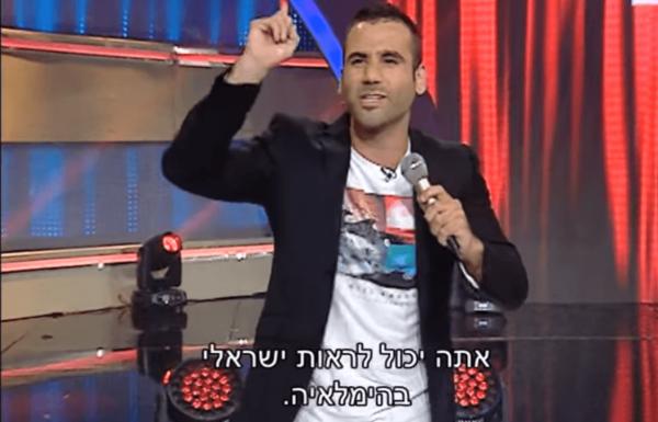 רק בישראל- סטנדאפ קורע של חן מזרחי על המדינה המדהימה שלנו