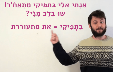 למדו ערבית מדוברת במהירות ובקלות עם 10 שיעורי הוידאו הללו!