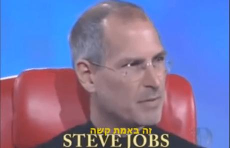 """8 דברים שלמדנו ממנכ""""ל אפל סטיב ג'ובס שיהפכו את העסק שלכם לאימפריה!"""
